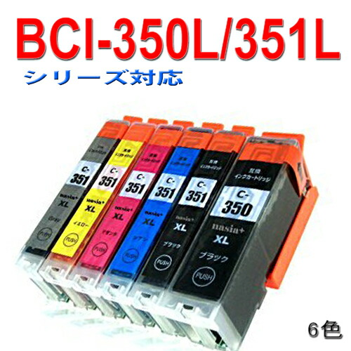 インク洗浄液屋の詰まりにくいインクbci-351 bci-351xl 350xl 6mp bci-350 bci350 bci351 bci351xl bci350xl bci3513506mp 送料無料セール 洗浄液屋の詰まりにくいインク 351XC BCI-350XLPGBK インクタンク Y BCI-351+350 定番から日本未入荷 GY 6MP 互換インク 6MPの増量 期間限定お試し価格 BCI-351XL+350XL M BCI-351XLBK