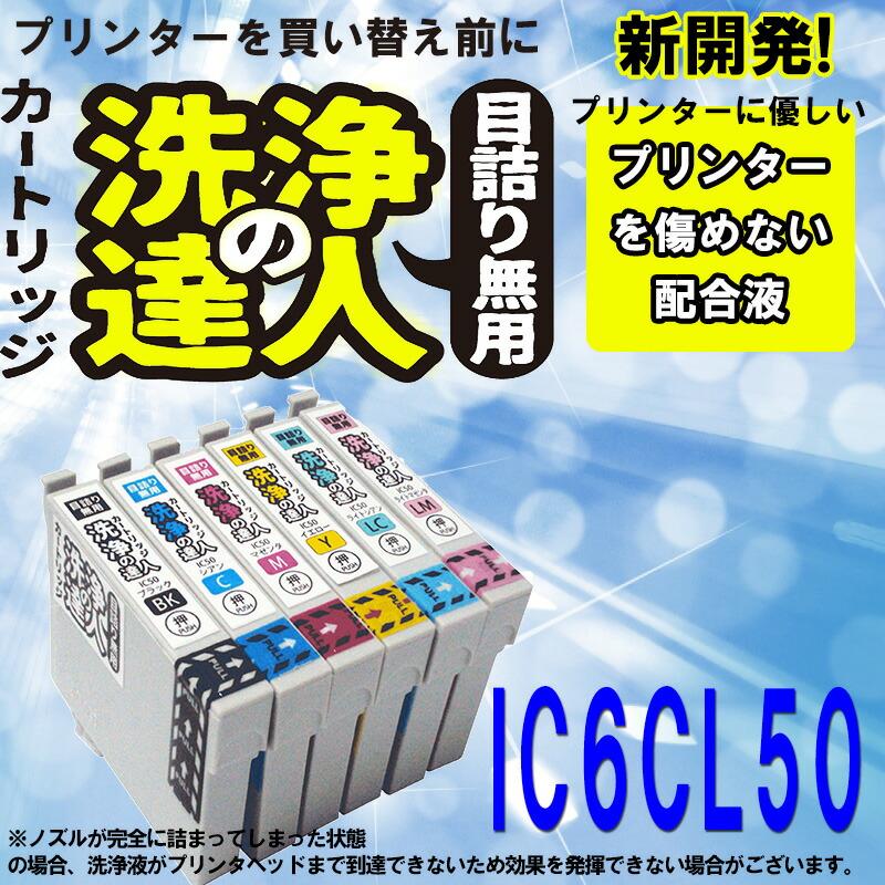 3812491804 【あす楽対応】IC6CL50(洗浄液カートリッジ6色セット)エプソン[EPSON