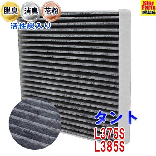 送料無料 高品質 高機能消臭脱臭 活性炭入りエアコンフィルター タント L375S L385S 用 SCF-9007A 登場大人気アイテム ダイハツ DAIHATSU花粉対策に あす楽 エアコンフィルター 公式サイト 活性炭 消臭 88568-B2030 エアコンエレメント カーエアコンフィルター 脱臭 車 エアコン エアコンクリーンフィルター 活性炭入 エアコン用フィルター DAIHATSU 即納 相当 フィルター