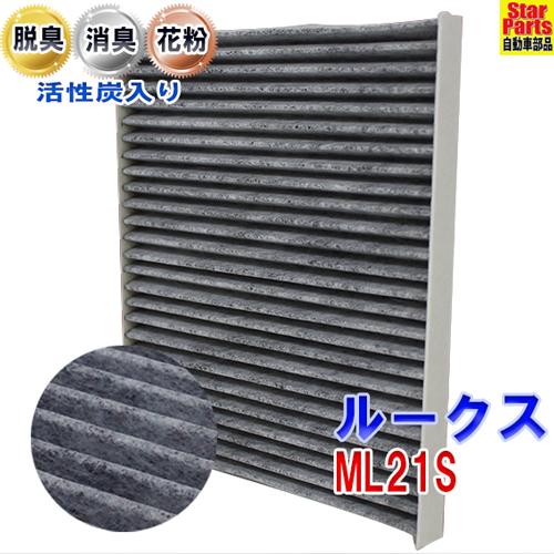 送料無料 高品質 高機能消臭脱臭 活性炭入りエアコンフィルター ルークス ML21S 用 SCF-9012A ニッサン 日産 NISSAN花粉対策に エアコンフィルター 安値 活性炭 車用 エアコンクリーンフィルター AY684-NS027 AY686-NS027 ハイクオリティ 脱臭 相当 AY685-NS027 活性炭入 エアコンエレメント NISSAN PB商品 消臭 車