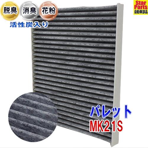 送料無料 高品質 高機能消臭脱臭 活性炭入りエアコンフィルター パレット MK21S 用 SCF-9012A スズキ 在庫処分 信頼 SUZUKI花粉対策に エアコンフィルター 活性炭 活性炭入 カーエアコンフィルター 相当 エアコンエレメント エアコン用フィルター エアコンクリーンフィルター 95861-82K00 消臭 車用 車 エアコン 脱臭 SUZUKI PB商品