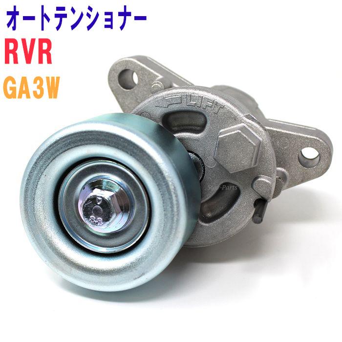 オートテンショナー三菱 RVR 型式 GA3W 用 | Star-Parts ファンベルトテンショナー ファンベルトオートテンショナー ドライブベルト あす楽 部品 ファンベルト 自動車 整備 車用品 カー用品 テンショナー 交換