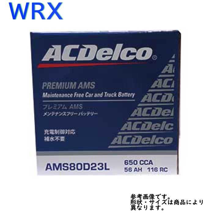 AC Delco バッテリー スバル WRX 型式VAG H26.08?対応 AMS80D23L 充電制御車対応 AMSシリーズ   送料無料(一部地域を除く) ACデルコ メンテナンスフリー 車用 国産車用 カーバッテリー カー メンテナンス 整備 自動車 車用品 カー用品 交換用