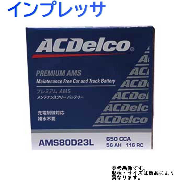 AC Delco バッテリー スバル インプレッサ 型式GP3 H23.11?対応 AMS80D23L 充電制御車対応 AMSシリーズ   送料無料(一部地域を除く) ACデルコ メンテナンスフリー 車用 国産車用 カーバッテリー カー メンテナンス 整備 自動車 車用品 カー用品 交換用