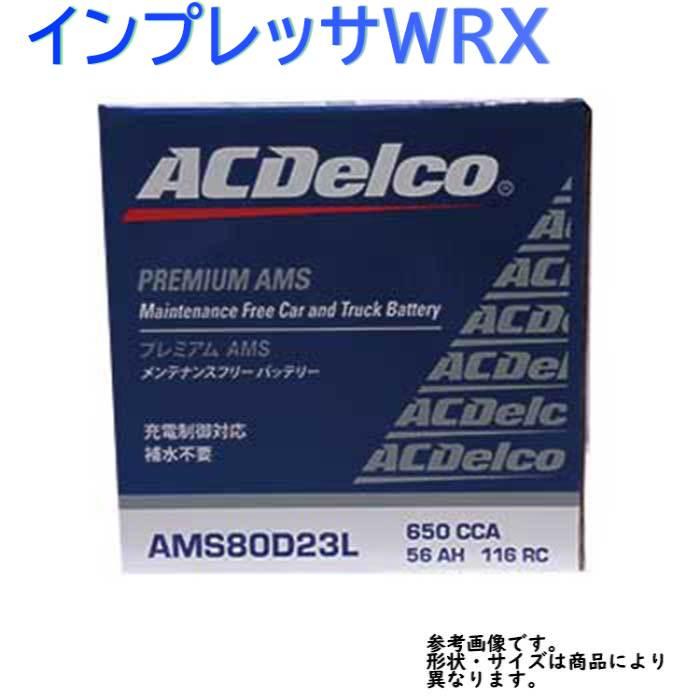 AC Delco バッテリー スバル インプレッサWRX 型式GRB H22.01?H26.08対応 AMS80D23L 充電制御車対応 AMSシリーズ | 送料無料(一部地域を除く) ACデルコ メンテナンスフリー 車用 国産車用 カーバッテリー カー メンテナンス 整備 自動車 車用品 カー用品 交換用
