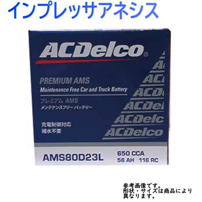 AC Delco バッテリー スバル インプレッサアネシス 型式GE6 H22.01?H23.11対応 AMS80D23L 充電制御車対応 AMSシリーズ | 送料無料(一部地域を除く) ACデルコ メンテナンスフリー 車用 国産車用 カーバッテリー カー メンテナンス 整備 自動車 車用品 カー用品 交換用