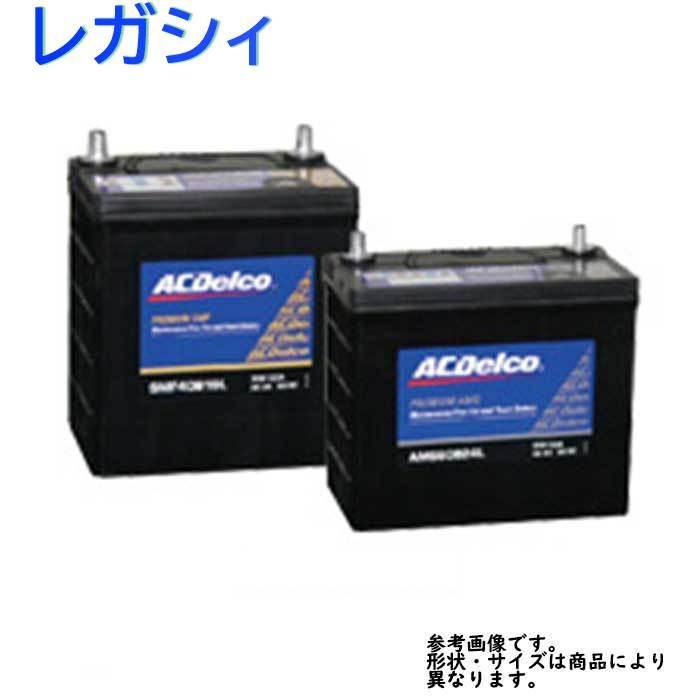 AC Delco バッテリー スバル レガシィ 型式BRM H24.04?H25.04対応 AMS80D23R 充電制御車対応 AMSシリーズ   送料無料(一部地域を除く) ACデルコ メンテナンスフリー 車用 国産車用 カーバッテリー カー メンテナンス 整備 自動車 車用品 カー用品 交換用
