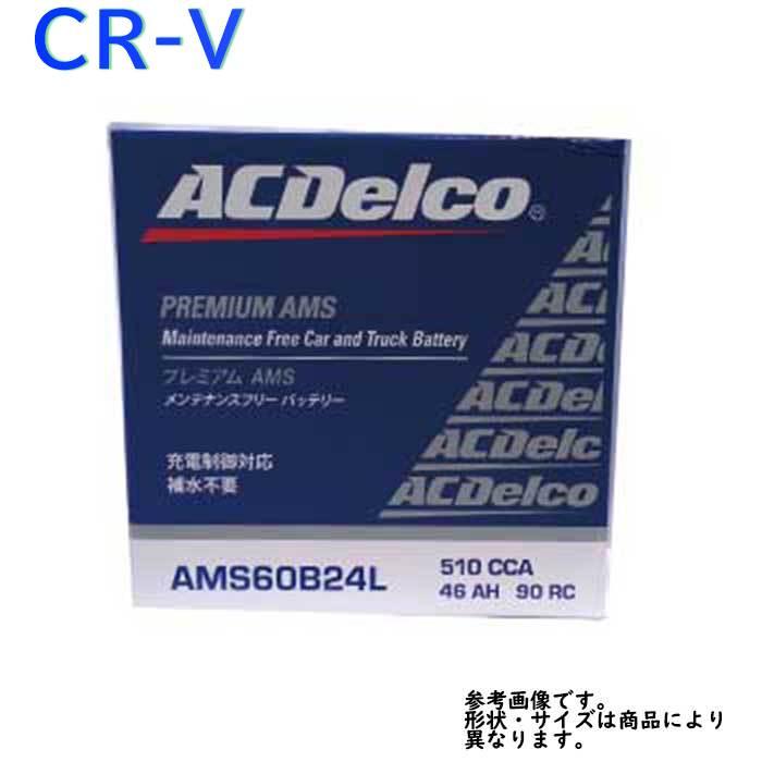 AC Delco バッテリー ホンダ CR-V 型式RM4 H23.12?H28.08対応 AMS60B24L 充電制御車対応 AMSシリーズ | 送料無料(一部地域を除く) ACデルコ メンテナンスフリー 車用 国産車用 カーバッテリー カー メンテナンス 整備 自動車 車用品 カー用品 交換用
