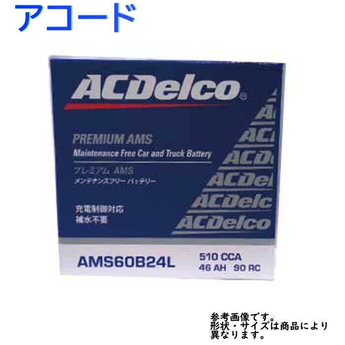 AC Delco バッテリー ホンダ アコード 型式CM1 H18.01?H20.12対応 AMS60B24L 充電制御車対応 AMSシリーズ | 送料無料(一部地域を除く) ACデルコ メンテナンスフリー 車用 国産車用 カーバッテリー カー メンテナンス 整備 自動車 車用品 カー用品 交換用