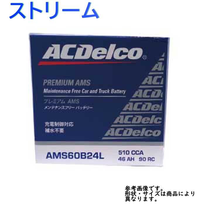 AC Delco バッテリー ホンダ ストリーム 型式RN9 H22.01?H26.05対応 AMS60B24L 充電制御車対応 AMSシリーズ | 送料無料(一部地域を除く) ACデルコ メンテナンスフリー 車用 国産車用 カーバッテリー カー メンテナンス 整備 自動車 車用品 カー用品 交換用