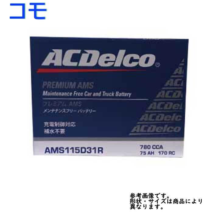 AC Delco バッテリー いすず コモ 型式JCWGE25 H22.01?H24.07対応 AMS115D31R 充電制御車対応 AMSシリーズ | 送料無料(一部地域を除く) ACデルコ メンテナンスフリー 車用 国産車用 カーバッテリー カー メンテナンス 整備 自動車 車用品 カー用品 交換用