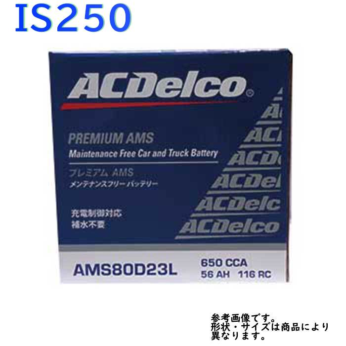 AC Delco バッテリー レクサス IS250 型式GSE20 H22.01?H25.05対応 AMS80D23L 充電制御車対応 AMSシリーズ | 送料無料(一部地域を除く) ACデルコ メンテナンスフリー 車用 国産車用 カーバッテリー カー メンテナンス 整備 自動車 車用品 カー用品 交換用