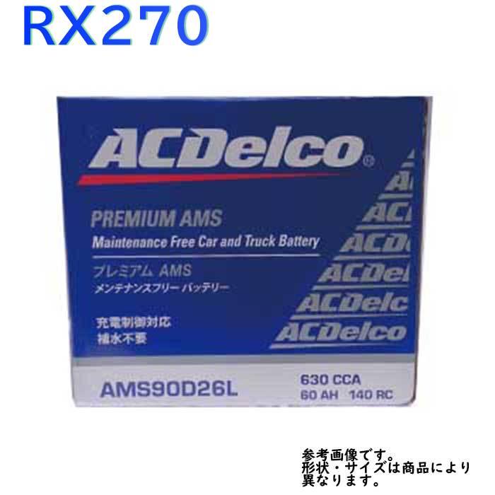 AC Delco バッテリー レクサス RX270 型式AGL10W H22.08?H27.09対応 AMS90D26L 充電制御車対応 AMSシリーズ   送料無料(一部地域を除く) ACデルコ メンテナンスフリー 車用 国産車用 カーバッテリー カー メンテナンス 整備 自動車 車用品 カー用品 交換用