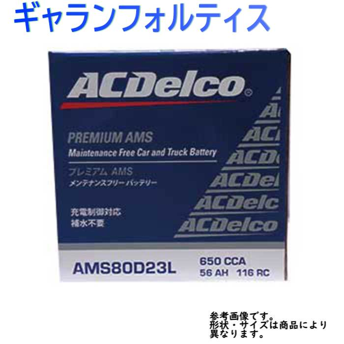 AC Delco バッテリー 三菱 ギャランフォルティス 型式CX4A H22.01?対応 AMS80D23L 充電制御車対応 AMSシリーズ | 送料無料(一部地域を除く) ACデルコ メンテナンスフリー 車用 国産車用 カーバッテリー カー メンテナンス 整備 自動車 車用品 カー用品 交換用