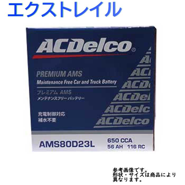 AC Delco バッテリー 日産 エクストレイル 型式PNT30 H18.01?H19.08対応 AMS80D23L 充電制御車対応 AMSシリーズ | 送料無料(一部地域を除く) ACデルコ メンテナンスフリー 車用 国産車用 カーバッテリー カー メンテナンス 整備 自動車 車用品 カー用品 交換用