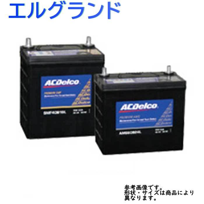 AC Delco バッテリー 日産 エルグランド 型式NE51 H22.01?H22.08対応 AMS80D23R 充電制御車対応 AMSシリーズ | 送料無料(一部地域を除く) ACデルコ メンテナンスフリー 車用 国産車用 カーバッテリー カー メンテナンス 整備 自動車 車用品 カー用品 交換用