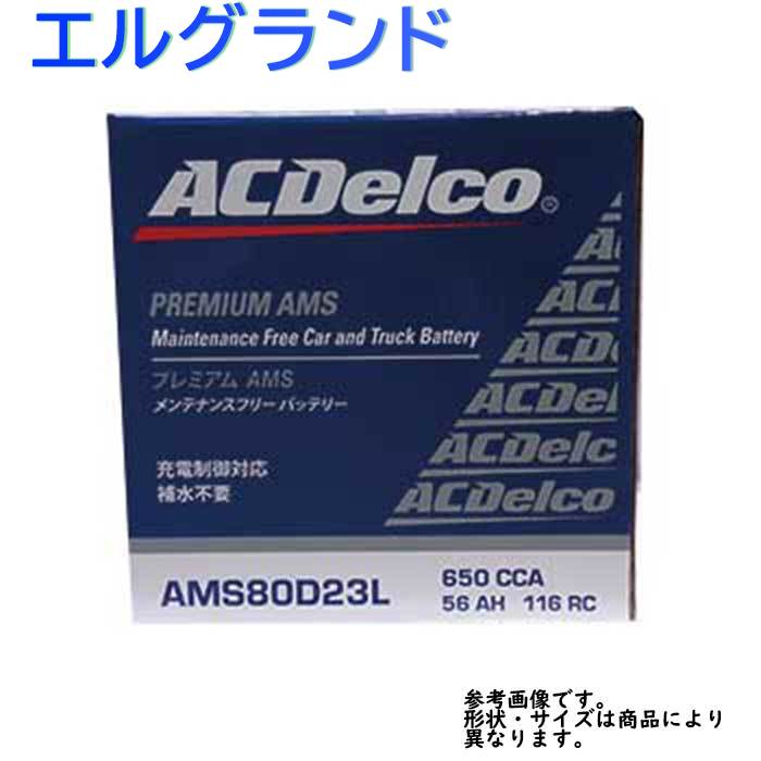 AC Delco バッテリー 日産 エルグランド 型式PE52 H22.08?対応 AMS80D23L 充電制御車対応 AMSシリーズ | 送料無料(一部地域を除く) ACデルコ メンテナンスフリー 車用 国産車用 カーバッテリー カー メンテナンス 整備 自動車 車用品 カー用品 交換用