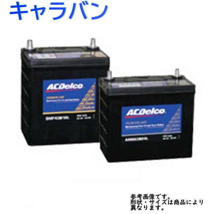 AC Delco バッテリー 日産 キャラバン 型式CSGE25 H22.01?H24.06対応 AMS80D23R 充電制御車対応 AMSシリーズ   送料無料(一部地域を除く) ACデルコ メンテナンスフリー 車用 国産車用 カーバッテリー カー メンテナンス 整備 自動車 車用品 カー用品 交換用