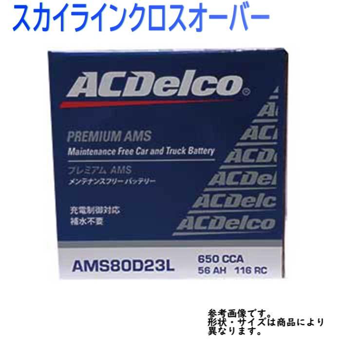 AC Delco バッテリー 日産 スカイラインクロスオーバー 型式J50 H22.01?H28.06対応 AMS80D23L 充電制御車対応 AMSシリーズ | 送料無料(一部地域を除く) ACデルコ メンテナンスフリー 車用 国産車用 カーバッテリー カー メンテナンス 整備 自動車 車用品 カー用品 交換用