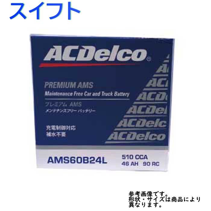 AC Delco バッテリー スズキ スイフト 型式ZD83S H28.12?対応 AMS60B24L 充電制御車対応 AMSシリーズ | 送料無料(一部地域を除く) ACデルコ メンテナンスフリー 車用 国産車用 カーバッテリー カー メンテナンス 整備 自動車 車用品 カー用品 交換用