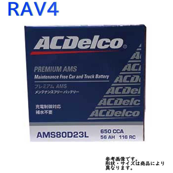 AC Delco バッテリー トヨタ RAV4 型式ACA36W H22.01?H28.08対応 AMS80D23L 充電制御車対応 AMSシリーズ | 送料無料(一部地域を除く) ACデルコ メンテナンスフリー 車用 国産車用 カーバッテリー カー メンテナンス 整備 自動車 車用品 カー用品 交換用