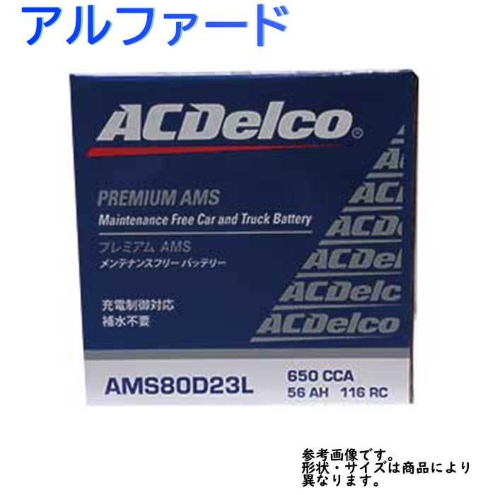 AC Delco バッテリー トヨタ アルファード 型式GGH20W H22.01?H27.01対応 AMS80D23L 充電制御車対応 AMSシリーズ | 送料無料(一部地域を除く) ACデルコ メンテナンスフリー 車用 国産車用 カーバッテリー カー メンテナンス 整備 自動車 車用品 カー用品 交換用