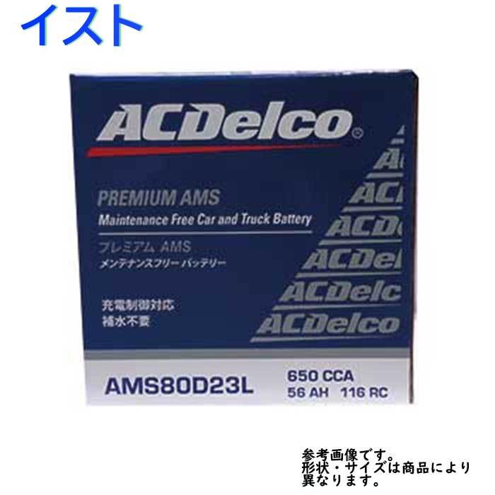 AC Delco バッテリー トヨタ イスト 型式NCP110 H22.01?対応 AMS80D23L 充電制御車対応 AMSシリーズ | 送料無料(一部地域を除く) ACデルコ メンテナンスフリー 車用 国産車用 カーバッテリー カー メンテナンス 整備 自動車 車用品 カー用品 交換用