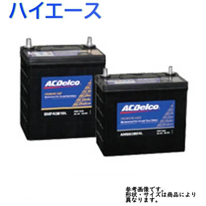 AC Delco バッテリー トヨタ ハイエース 型式TRH200K/TRH200V H22.01?対応 AMS80D23R 充電制御車対応 AMSシリーズ | 送料無料(一部地域を除く) ACデルコ メンテナンスフリー 車用 国産車用 カーバッテリー カー メンテナンス 整備 自動車 車用品 カー用品 交換用