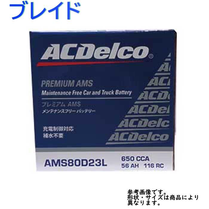AC Delco バッテリー トヨタ ブレイド 型式AZE156H H22.01?H24.04対応 AMS80D23L 充電制御車対応 AMSシリーズ | 送料無料(一部地域を除く) ACデルコ メンテナンスフリー 車用 国産車用 カーバッテリー カー メンテナンス 整備 自動車 車用品 カー用品 交換用