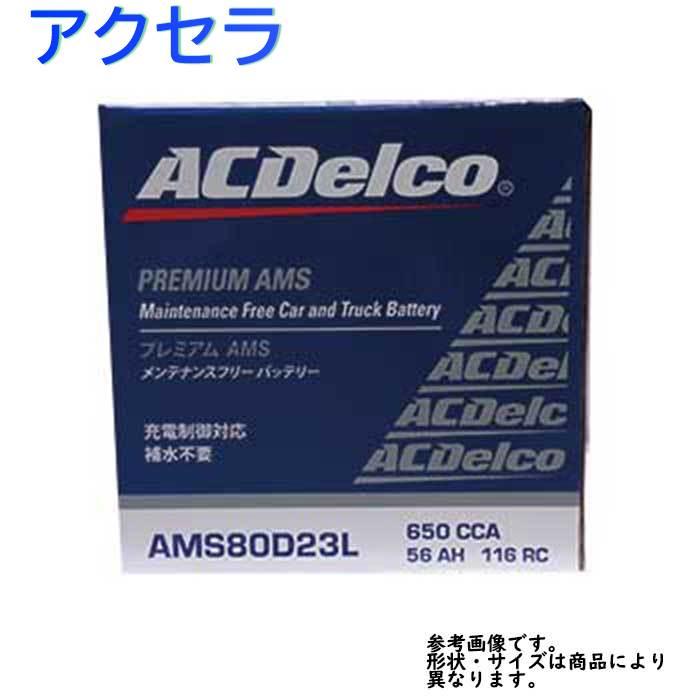 AC Delco バッテリー マツダ アクセラ 型式BLEAW H22.01?H25.11対応 AMS80D23L 充電制御車対応 AMSシリーズ | 送料無料(一部地域を除く) ACデルコ メンテナンスフリー 車用 国産車用 カーバッテリー カー メンテナンス 整備 自動車 車用品 カー用品 交換用