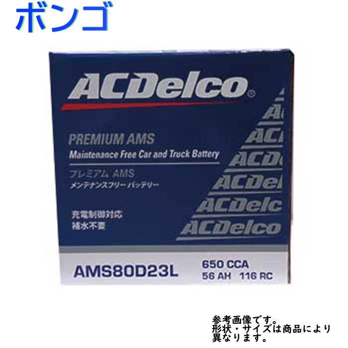 AC Delco バッテリー マツダ ボンゴ 型式SK82V H22.01?H22.08対応 AMS80D23L 充電制御車対応 AMSシリーズ | 送料無料(一部地域を除く) ACデルコ メンテナンスフリー 車用 国産車用 カーバッテリー カー メンテナンス 整備 自動車 車用品 カー用品 交換用