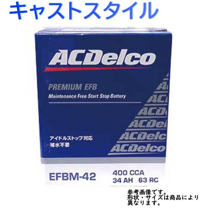 AC Delco バッテリー ダイハツ キャストスタイル 型式LA250S/LA260S H27.09?対応 EFBM-42 アイドリングストップ車対応 EFBシリーズ   送料無料(一部地域を除く) ACデルコ メンテナンスフリー 自動車用 国産車用 カーバッテリー カー メンテナンス 整備 カー用品 交換用
