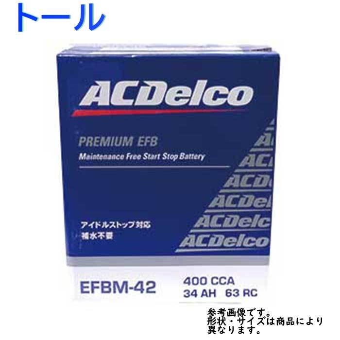 AC Delco バッテリー ダイハツ トール 型式M910S H28.11?対応 EFBM-42 アイドリングストップ車対応 EFBシリーズ | 送料無料(一部地域を除く) ACデルコ メンテナンスフリー 自動車用 国産車用 カーバッテリー カー メンテナンス 整備 カー用品 交換用
