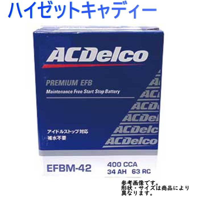 AC Delco バッテリー ダイハツ ハイゼットキャディー 型式LA710V H28.06?対応 EFBM-42 アイドリングストップ車対応 EFBシリーズ | 送料無料(一部地域を除く) ACデルコ メンテナンスフリー 自動車用 国産車用 カーバッテリー カー メンテナンス 整備 カー用品 交換用
