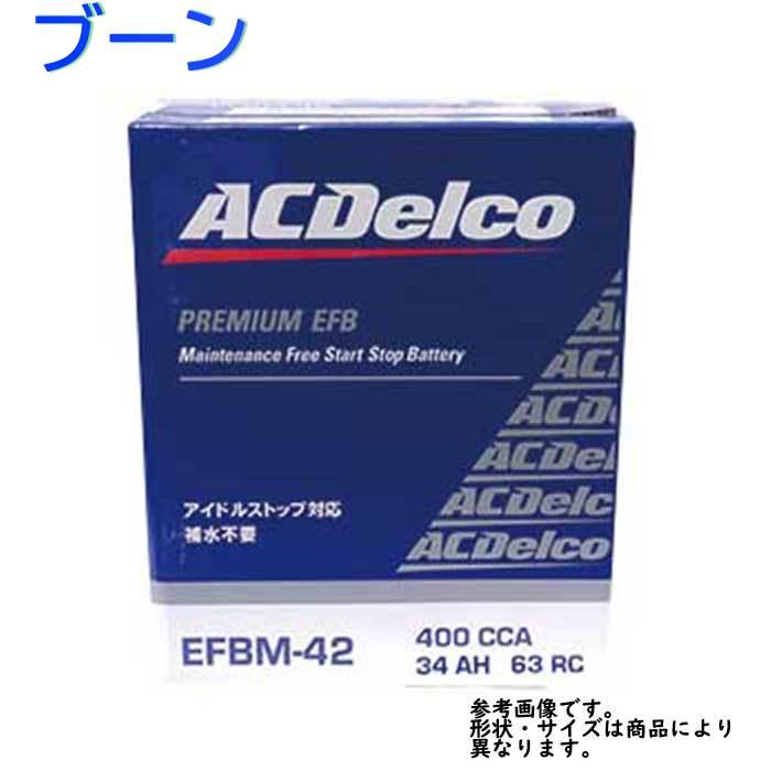 AC Delco バッテリー ダイハツ ブーン 型式M700A H28.04?対応 EFBM-42 アイドリングストップ車対応 EFBシリーズ | 送料無料(一部地域を除く) ACデルコ メンテナンスフリー 自動車用 国産車用 カーバッテリー カー メンテナンス 整備 カー用品 交換用