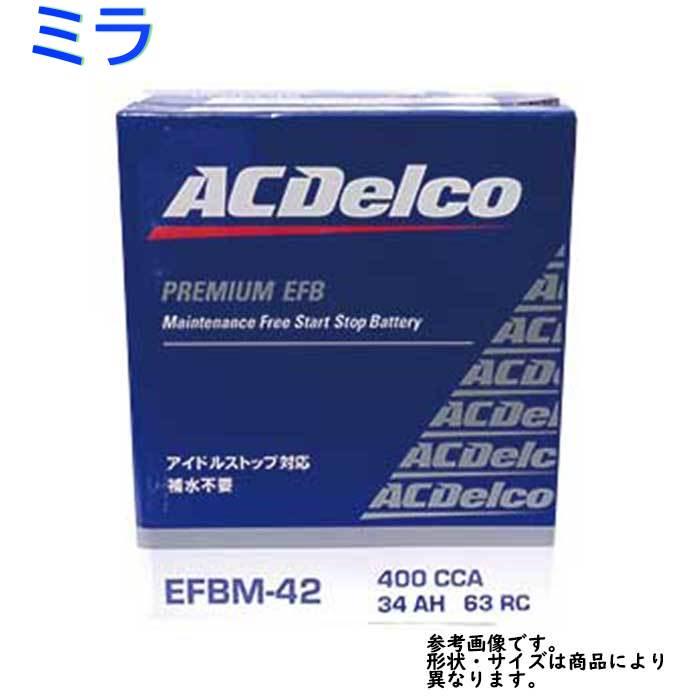 AC Delco バッテリー ダイハツ ミラ 型式L275S H22.01?対応 EFBM-42 アイドリングストップ車対応 EFBシリーズ   送料無料(一部地域を除く) ACデルコ メンテナンスフリー 自動車用 国産車用 カーバッテリー カー メンテナンス 整備 カー用品 交換用