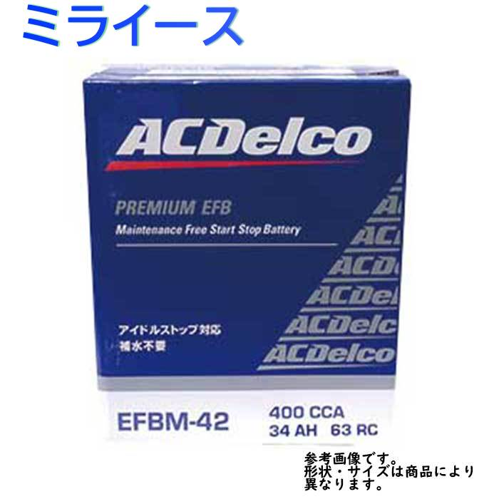 AC Delco バッテリー ダイハツ ミライース 型式LA310S H23.09?対応 EFBM-42 アイドリングストップ車対応 EFBシリーズ | 送料無料(一部地域を除く) ACデルコ メンテナンスフリー 自動車用 国産車用 カーバッテリー カー メンテナンス 整備 カー用品 交換用