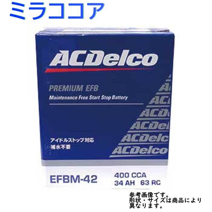 AC Delco バッテリー ダイハツ ミラココア 型式L685S H24.04?対応 EFBM-42 アイドリングストップ車対応 EFBシリーズ | 送料無料(一部地域を除く) ACデルコ メンテナンスフリー 自動車用 国産車用 カーバッテリー カー メンテナンス 整備 カー用品 交換用