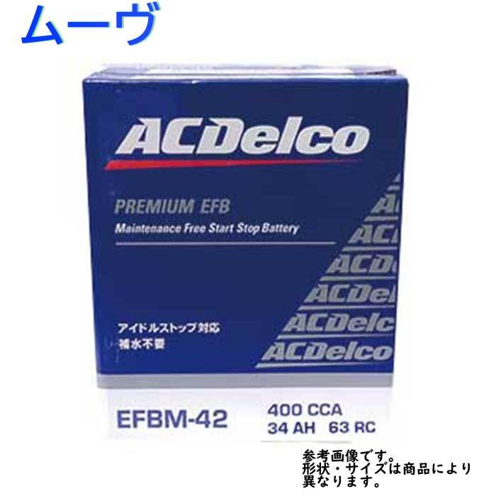 AC Delco バッテリー ダイハツ ムーヴ 型式LA110S H22.12?対応 EFBM-42 アイドリングストップ車対応 EFBシリーズ | 送料無料(一部地域を除く) ACデルコ メンテナンスフリー 自動車用 国産車用 カーバッテリー カー メンテナンス 整備 カー用品 交換用