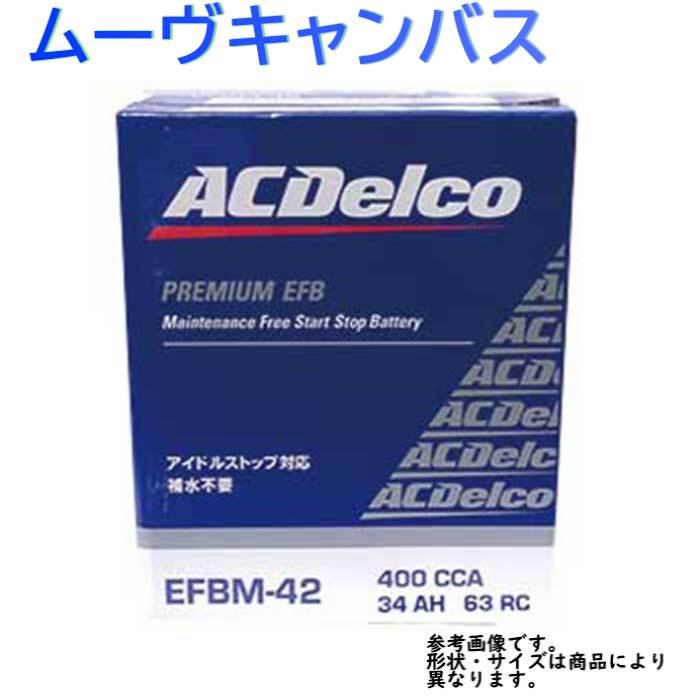 AC Delco バッテリー ダイハツ ムーヴキャンバス 型式LA810S H28.08?対応 EFBM-42 アイドリングストップ車対応 EFBシリーズ | 送料無料(一部地域を除く) ACデルコ メンテナンスフリー 自動車用 国産車用 カーバッテリー カー メンテナンス 整備 カー用品 交換用