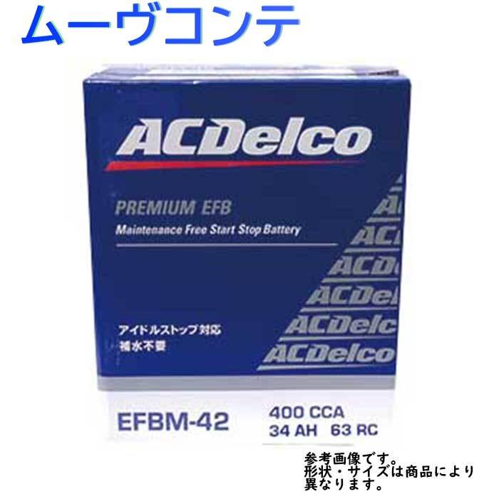 AC Delco バッテリー ダイハツ ムーヴコンテ 型式L585S H24.05?対応 EFBM-42 アイドリングストップ車対応 EFBシリーズ | 送料無料(一部地域を除く) ACデルコ メンテナンスフリー 自動車用 国産車用 カーバッテリー カー メンテナンス 整備 カー用品 交換用