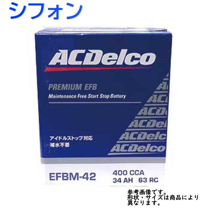 AC Delco バッテリー スバル シフォン 型式LA600F H28.12?対応 EFBM-42 アイドリングストップ車対応 EFBシリーズ | 送料無料(一部地域を除く) ACデルコ メンテナンスフリー 自動車用 国産車用 カーバッテリー カー メンテナンス 整備 カー用品 交換用