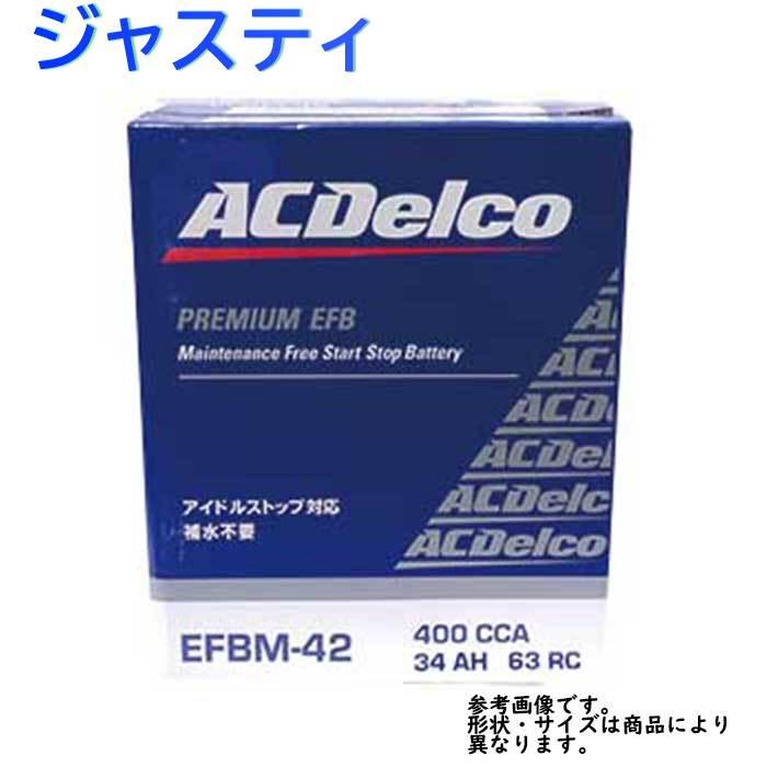 AC Delco バッテリー スバル ジャスティ 型式M900F H28.11?対応 EFBM-42 アイドリングストップ車対応 EFBシリーズ   送料無料(一部地域を除く) ACデルコ メンテナンスフリー 自動車用 国産車用 カーバッテリー カー メンテナンス 整備 カー用品 交換用