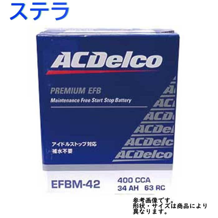 AC Delco バッテリー スバル ステラ 型式LA150F H26.12?対応 EFBM-42 アイドリングストップ車対応 EFBシリーズ | 送料無料(一部地域を除く) ACデルコ メンテナンスフリー 自動車用 国産車用 カーバッテリー カー メンテナンス 整備 カー用品 交換用