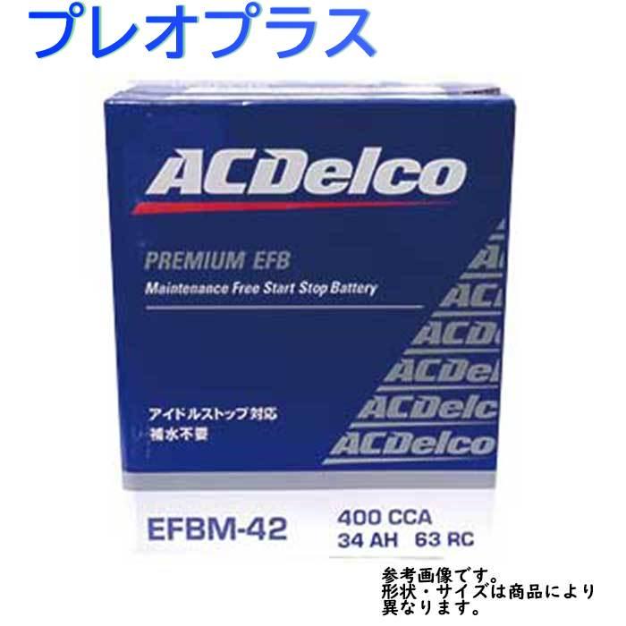 AC Delco バッテリー スバル プレオプラス 型式LA300F H24.12?対応 EFBM-42 アイドリングストップ車対応 EFBシリーズ | 送料無料(一部地域を除く) ACデルコ メンテナンスフリー 自動車用 国産車用 カーバッテリー カー メンテナンス 整備 カー用品 交換用