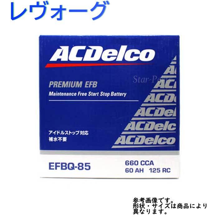 AC Delco バッテリー スバル レヴォーグ 型式VM4 H26.06?対応 EFBQ-85 アイドリングストップ車対応 EFBシリーズ | 送料無料(一部地域を除く) ACデルコ メンテナンスフリー 自動車用 国産車用 カーバッテリー カー メンテナンス 整備 カー用品 交換用