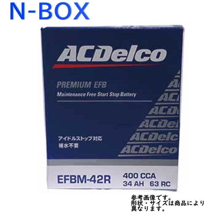 AC Delco バッテリー ホンダ N-BOX 型式JF2 H23.12?対応 EFBM-42R アイドリングストップ車対応 EFBシリーズ | 送料無料(一部地域を除く) ACデルコ メンテナンスフリー 自動車用 国産車用 カーバッテリー カー メンテナンス 整備 カー用品 交換用