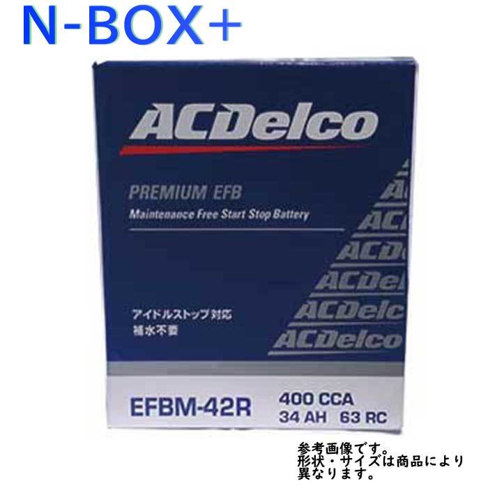 AC Delco バッテリー ホンダ N-BOX+ 型式JF2 H24.07?対応 EFBM-42R アイドリングストップ車対応 EFBシリーズ | 送料無料(一部地域を除く) ACデルコ メンテナンスフリー 自動車用 国産車用 カーバッテリー カー メンテナンス 整備 カー用品 交換用