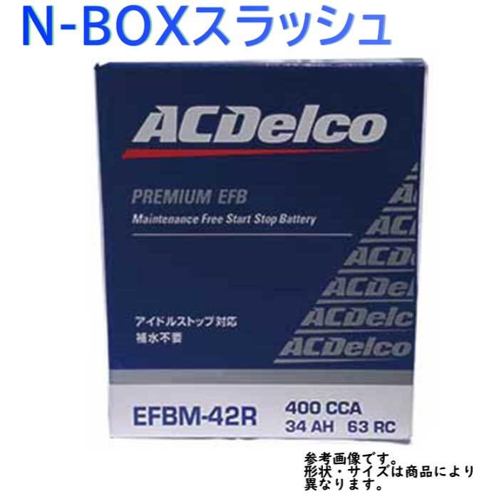 AC Delco バッテリー ホンダ N-BOXスラッシュ 型式JF1 H26.12?対応 EFBM-42R アイドリングストップ車対応 EFBシリーズ | 送料無料(一部地域を除く) ACデルコ メンテナンスフリー 自動車用 国産車用 カーバッテリー カー メンテナンス 整備 カー用品 交換用