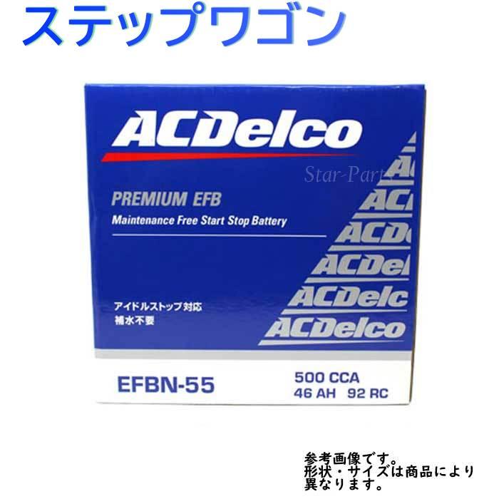 AC Delco バッテリー ホンダ ステップワゴン 型式RK3 H24.04?H27.04対応 EFBN-55 アイドリングストップ車対応 EFBシリーズ | 送料無料(一部地域を除く) ACデルコ メンテナンスフリー 自動車用 国産車用 カーバッテリー カー メンテナンス 整備 カー用品 交換用